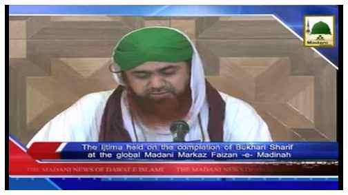 Madani News English - 24 Rajab-ul-Murajjab - 14 May