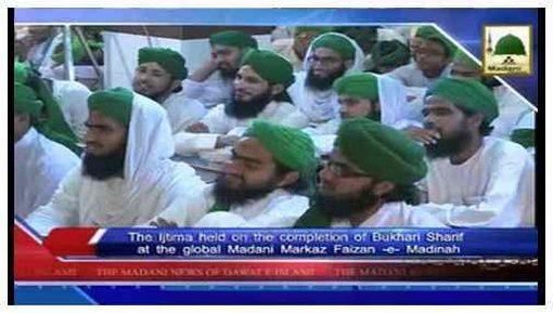 Madani Khabrain Urdu - 24 Rajab-ul-Murajjab - 14 May