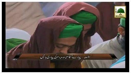 Piaray Aaqa Ki Piari Batain(Ep:01) - Ahadees-e-Mubarka Ki Zarorat Kiyon Hai? - Part 01