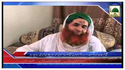 News Clip-15 May - Ameer-e-Ahlesunnat Ki Muballigh-e-Dawateislami Ahmad Raza Al-Madani Say Ayadat