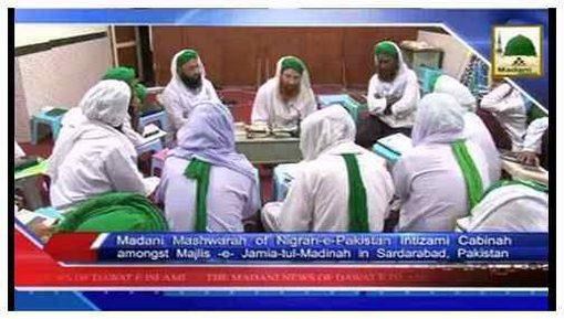 Madani News English - 25 Rajab-ul-Murajjab - 15 May