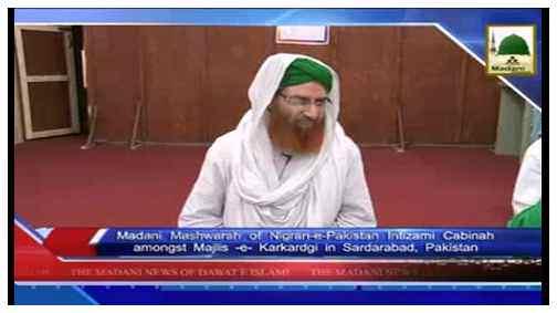 Madani Khabrain Urdu - 27 Rajab-ul-Murajjab - 17 May