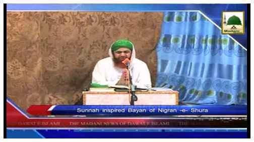 Madani Khabrain Urdu - 28 Rajab-ul-Murajjab - 18 May