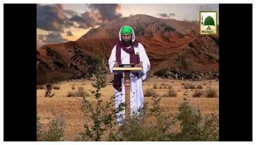 Anbiya Kiram Kay Waqiyat(Ep:57) - Huzoor علیہ الصلوٰۃ والسلام Kay Bachpan Kay Waqiat