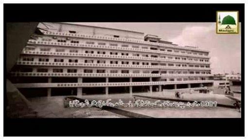 Documentary - Dawateislami Ka Taruf - 2015