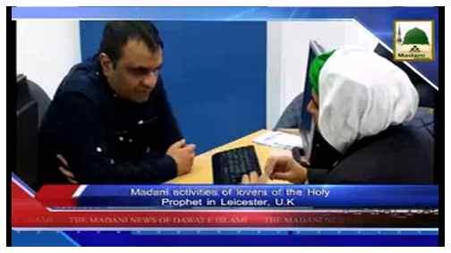 Madani News English - 28 Rajab-ul-Murajjab - 18 May