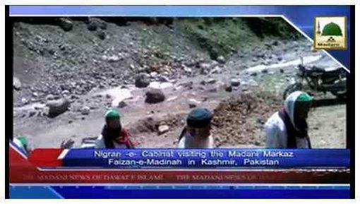 Madani Khabrain Urdu - 29 Rajab-ul-Murajjab - 19 May