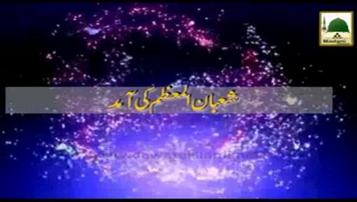 Shaban-ul-Muazzam Ki Aamad