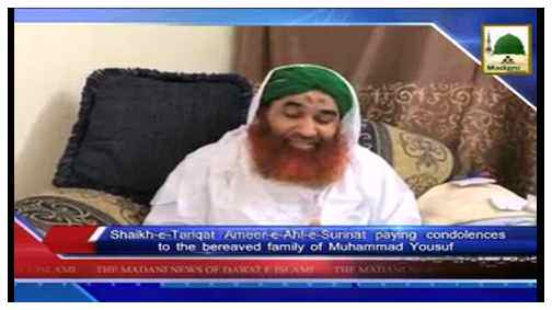 Madani News English - 29 Rajab-ul-Murajjab - 19 May