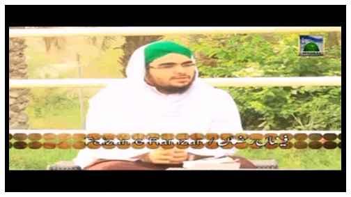 رمضان شهر يزداد فيه الرزق