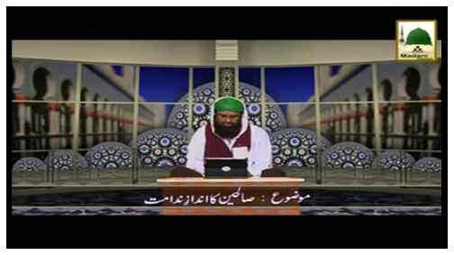 Nadamat Kay Anso(Ep:02) - Saleheen Ka Andaz-e-Nadamat