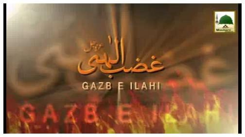 Ghazab e Ilahi(Ep:14) - Auliya-e-Kiram رحمہم اللہ تعالٰی السلام Ki Beadabi