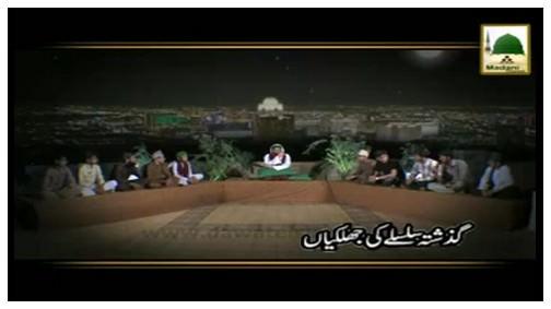 Naujawano Kay Masail(Ep:21) - Durood-e-Pak Poora Likhen