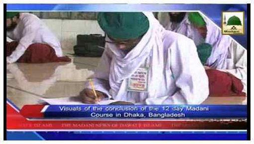 Madani News English - 04 Shaban-ul-Muazzam - 23 May