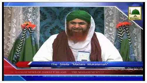 Madani Khabrain Urdu - 04 Shaban-ul-Muazzam - 23 May
