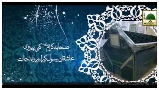 Hidayat Kay Sitaray(Ep:18) - Sahaba-e-Kiram علیہم الرضوان Ka Piaray Aaqa ﷺ Kay Qarabatdaron Say Andaz-e-Mahabbat