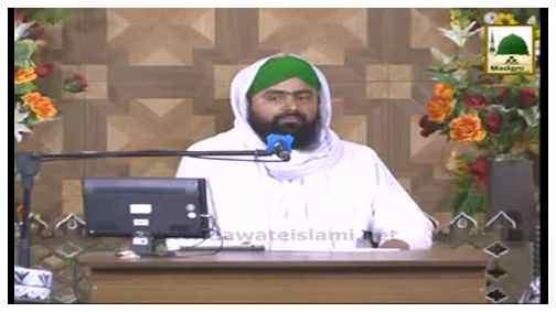 Tijarat Course - Deen e Islam ka Nizam e Halal o Haram