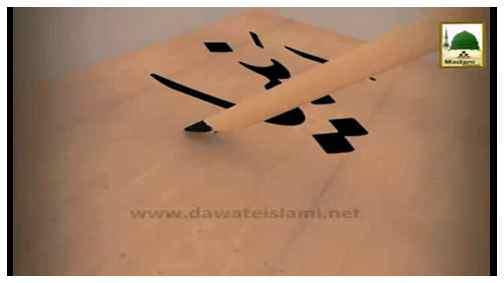 Anbiya Kiram Kay Waqiyat(Ep:59) - Huzoor علیہ الصلوٰۃ والسلام Kay Larakpan Kay Waqiat