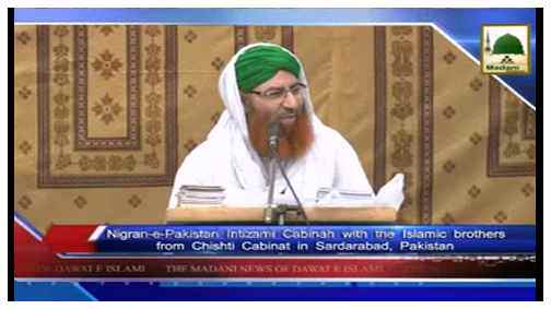 Madani Khabrain Urdu - 14 Shaban-ul-Muazzam - 02 June