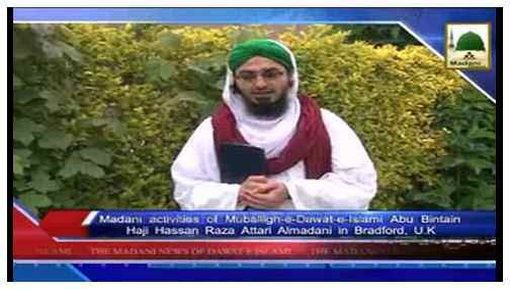 Madani Khabrain Urdu - 16 Shaban-ul-Muazzam - 04 June