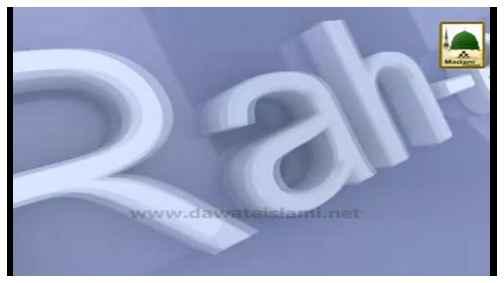 Rah e Najaat Ep 10 - Khof e Khuda عزّ وجلّ
