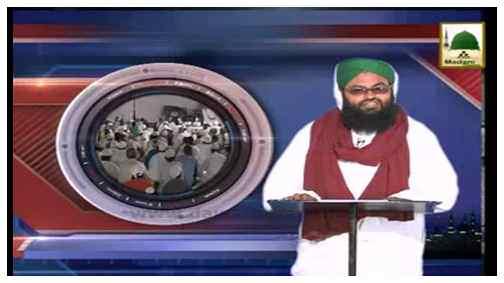 News Clip-06 June - Ijtimaat-e-Zikr-o-Naat Basilsila Shab-e-Barat Ki Madani Khabar