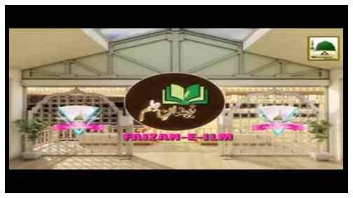 Short Clip - Farooq-e-Azam رضی اللہ عنہ Ka Ilmi Maqam