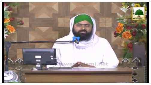 Tijarat Course - Deen e Islam ka Nizam e Halal o Haram - Part 02