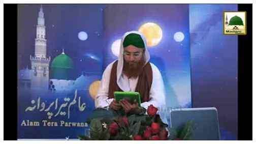 Aalam Tera Parwana(Ep:21) - Jinnat Ka Ishq-e-Rasool ﷺ