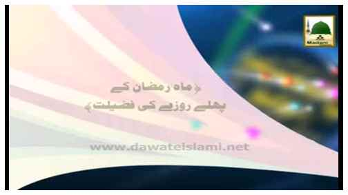 Madani Phool Istibal-e-Ramadan - Maah-e-Ramadan Kay Pehlay Rozay Ki Fazeelat