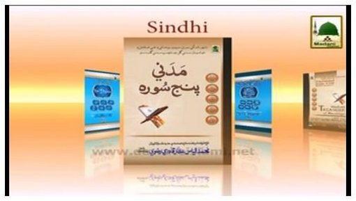 Madani Phool Istibal-e-Ramadan - Rizq Main Farakhi Ka Nuskha