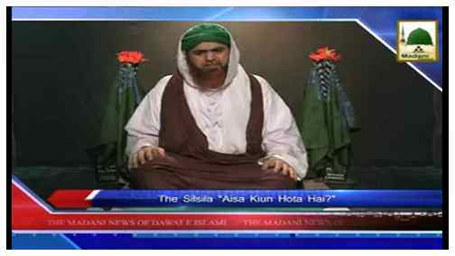 Madani News English - 21 Shaban-ul-Muazzam - 09 June