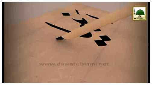 Anbiya Kiram Kay Waqiyat(Ep:61) - Piaray Aaqa ﷺ Kay Aala Akhlaq Aur Aausaf