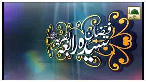 Faizan e Sayyida Rabiya Basriya(Ep:12) - Sayyida Rabiya Basriya رضی اللہ تعالیٰ عنہا Ka Taqwa