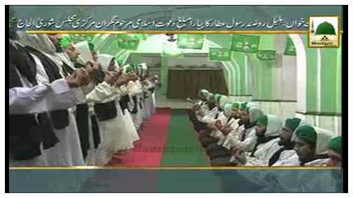 Khulay Aankh Sallay Alaa Kehte Kehte(Ep:393) - Yom-e-Haji Mushtaq علیہ الرحمہ
