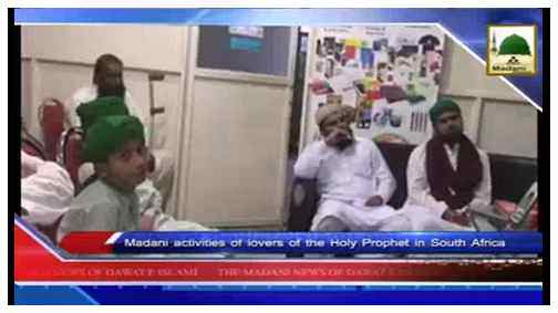 Madani News English - 26 Shaban-ul-Muazzam - 14 June