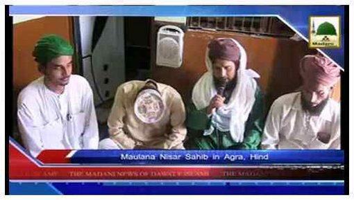 Madani Khabrain Urdu - 01 Ramadan-ul-Mubarak - 19 June