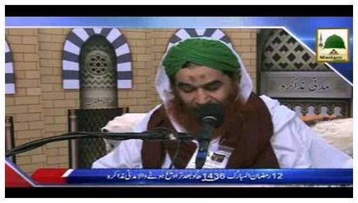 Package - 15 Ramazan Jummua Ki Hadees-e-Mubarak