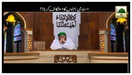 Short Clip - Islami Behnon Ka Aitekaf Karna