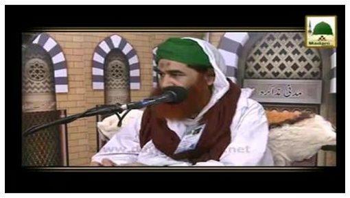Shaadi Ki Waja Say Zakat Na Daina Kaisa?