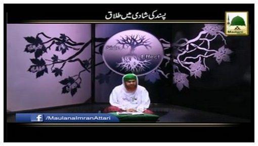 Pasand Ki Shaadi Main Talaaq