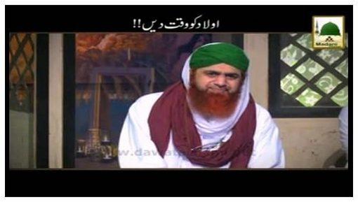 Aulad Ko Waqt Dain