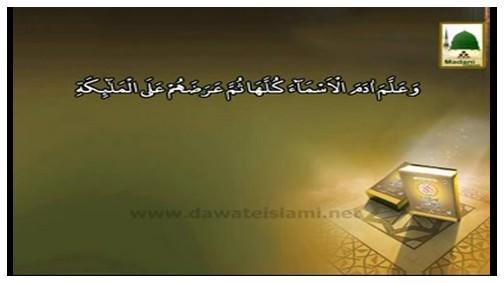 Hazrat-e-Adam علیہ السلام Ki Takhleeq