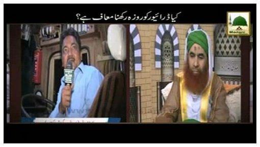 Kia Driver Ko Roza Rakhna Muaf Hai?