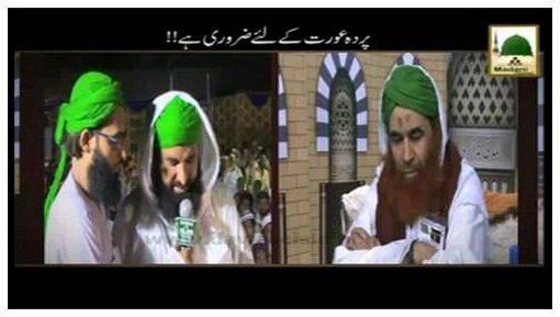 Pardah Aurat Kay Liye Zaroori Hai