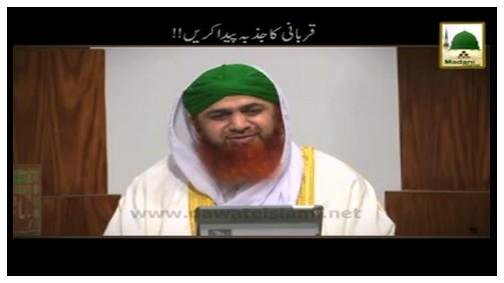 Qurbani Ka Jazba Paida Karain