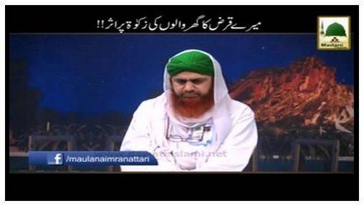 Mere Qarz Ka Ghar walon Ki Zakat Par Asar