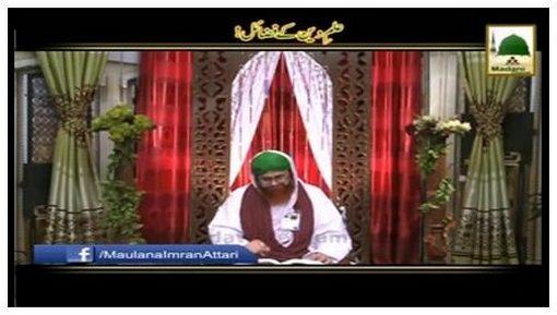 Ilm-e-Deen Kay Fazail