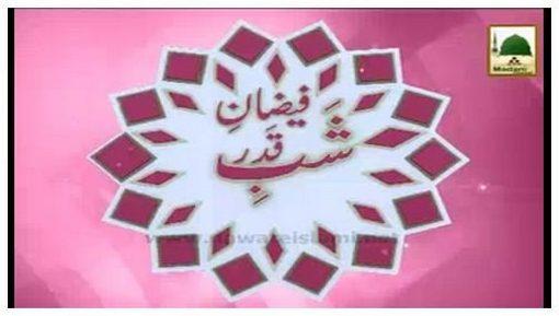 Ramazan Say Kya Barkatain Hasil Ki?