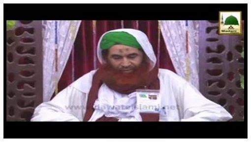 Ameer-e-Ahlesunnat Ki Request